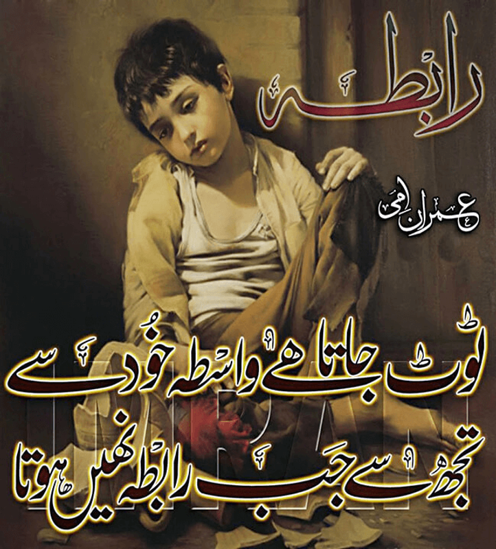 Romantic Kiss Images Urdu Sad Poetry Quotes Hd For Android Apk