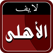 Ahly Live icon