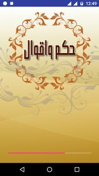 حكم واقوال poster