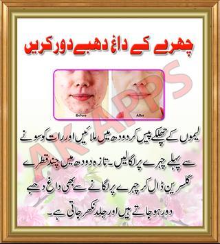 Rang Gora Karne K Home Tips - Urdu Nuskha poster