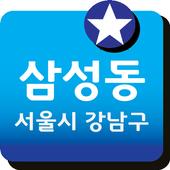 삼성동짱 - 삼성동의 모든 것과 커뮤니케이션 하자! icon