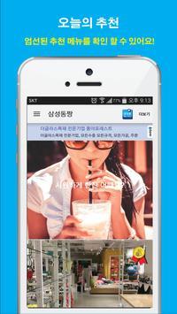 삼성동짱 - 삼성동의 모든 것과 커뮤니케이션 하자! poster