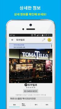 삼성동짱 - 삼성동의 모든 것과 커뮤니케이션 하자! apk screenshot
