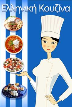 Greek Recipes for Home Cooking poster