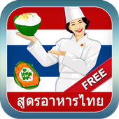 Thai Recipes for Home Cooking icon