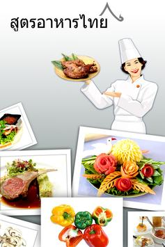 Thai Recipes for Home Cooking poster