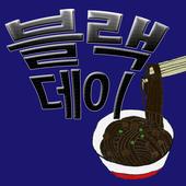 4월14일 블랙데이란 - 짜장면먹는날 자장면맛집,이벤트 icon