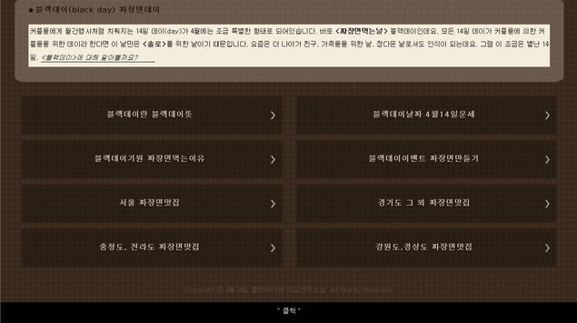 4월14일 블랙데이란 - 짜장면먹는날 자장면맛집,이벤트 apk screenshot
