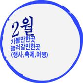 2월 달력 (행사,축제,여행) 가볼만한곳 놀러갈만한곳 icon