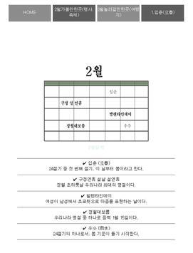 2월 달력 (행사,축제,여행) 가볼만한곳 놀러갈만한곳 poster