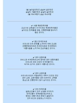 2월 달력 (행사,축제,여행) 가볼만한곳 놀러갈만한곳 apk screenshot