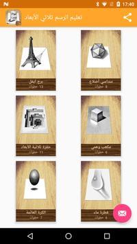 تعليم الرسم ثلاثي الأبعاد poster