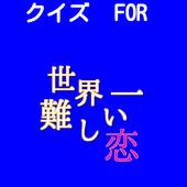 ドラマクイズ for 世界一難しい恋 icon