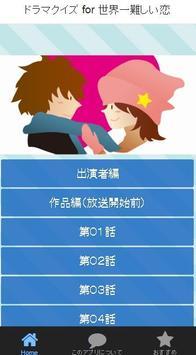 ドラマクイズ for 世界一難しい恋 poster