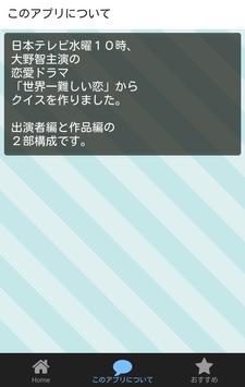 ドラマクイズ for 世界一難しい恋 apk screenshot