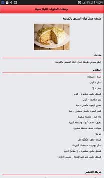 kikaاسهلة وصفات كيك والحلويات screenshot 4