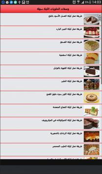 kikaاسهلة وصفات كيك والحلويات screenshot 1
