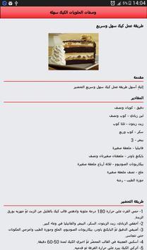 kikaاسهلة وصفات كيك والحلويات screenshot 2