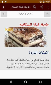 أروع الطرق للكيك بالمنزل screenshot 10