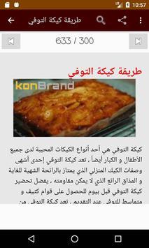أروع الطرق للكيك بالمنزل screenshot 11