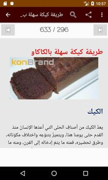 أروع الطرق للكيك بالمنزل screenshot 3