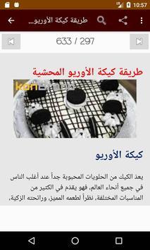 أروع الطرق للكيك بالمنزل screenshot 4