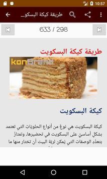 أروع الطرق للكيك بالمنزل screenshot 5