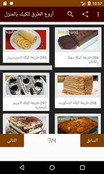 أروع الطرق للكيك بالمنزل screenshot 6