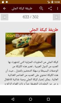 أروع الطرق للكيك بالمنزل screenshot 8