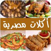 أكلات مصرية سهلة иконка