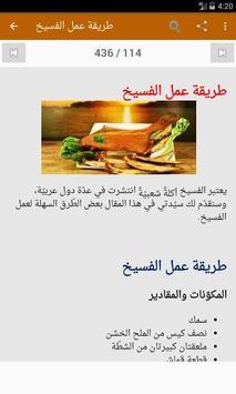أكلات مصرية سهلة скриншот 4