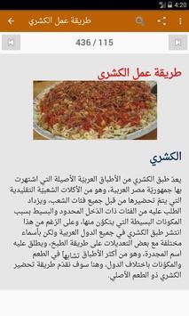أكلات مصرية سهلة скриншот 5