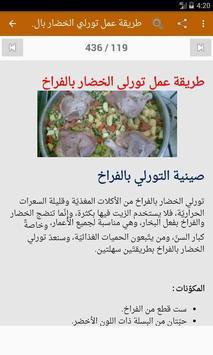 أكلات مصرية سهلة скриншот 6