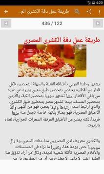أكلات مصرية سهلة скриншот 7