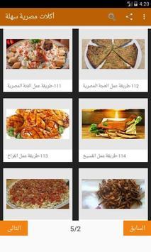أكلات مصرية سهلة скриншот 8