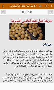 أكلات مصرية سهلة скриншот 9
