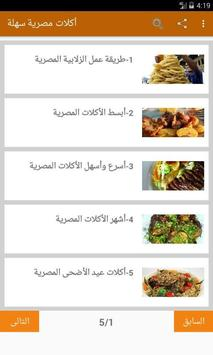 أكلات مصرية سهلة постер