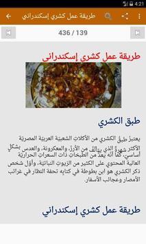 أكلات مصرية سهلة скриншот 13