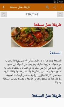 أكلات مصرية سهلة скриншот 10