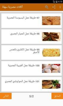 أكلات مصرية سهلة скриншот 11