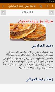 أكلات مصرية سهلة скриншот 12