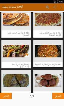 أكلات مصرية سهلة скриншот 1