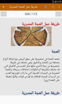 أكلات مصرية سهلة скриншот 2