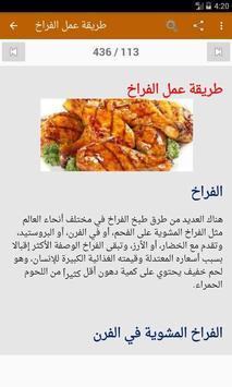 أكلات مصرية سهلة скриншот 3