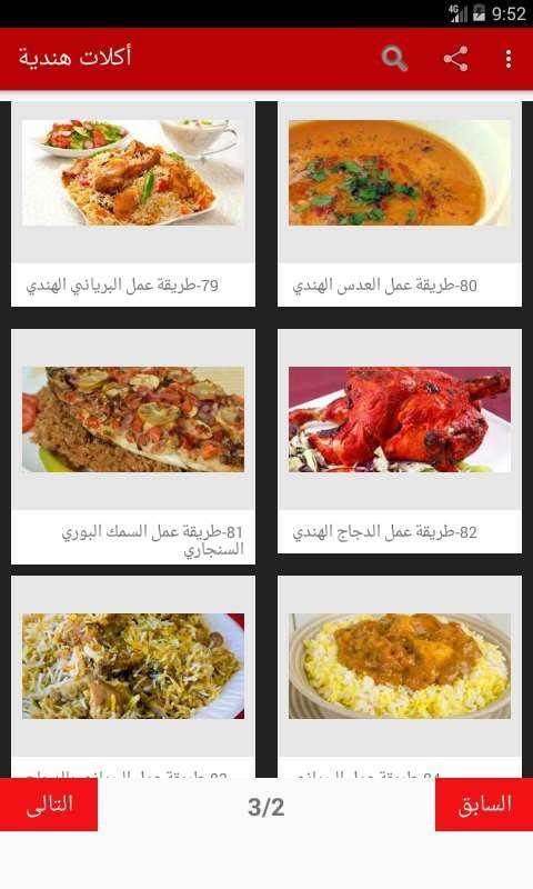 أكلات هندية For Android Apk Download