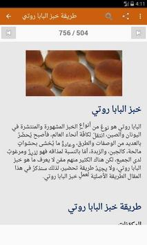 المعجنات والفطائر و المخبوزات скриншот 4