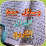 أفضل وسائل وأسهل طرق حفظ القرآن الكريم