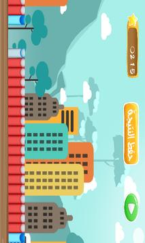 لعبة عم شكشك screenshot 1