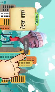 لعبة عم شكشك screenshot 4