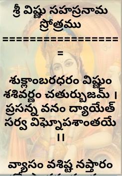 Vishnu Shasranamam Audio And Telugu Lyrics screenshot 12